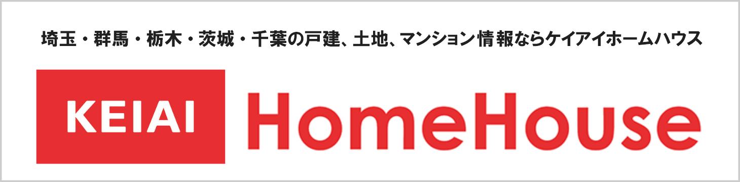 埼玉・群馬・栃木・茨城の戸建て・土地・マンション情報なら ケイアイ ホームハウス