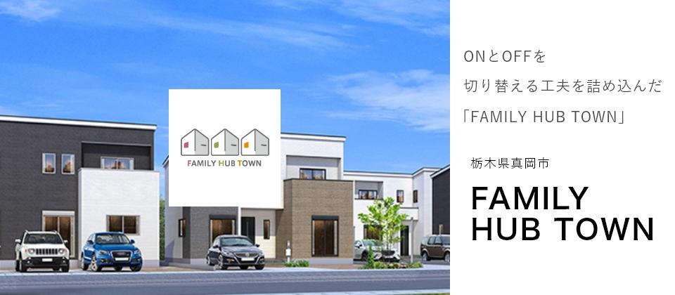 FAMILY HUB TOWN 真岡市上大沼1期 KEIAIの新築戸建て