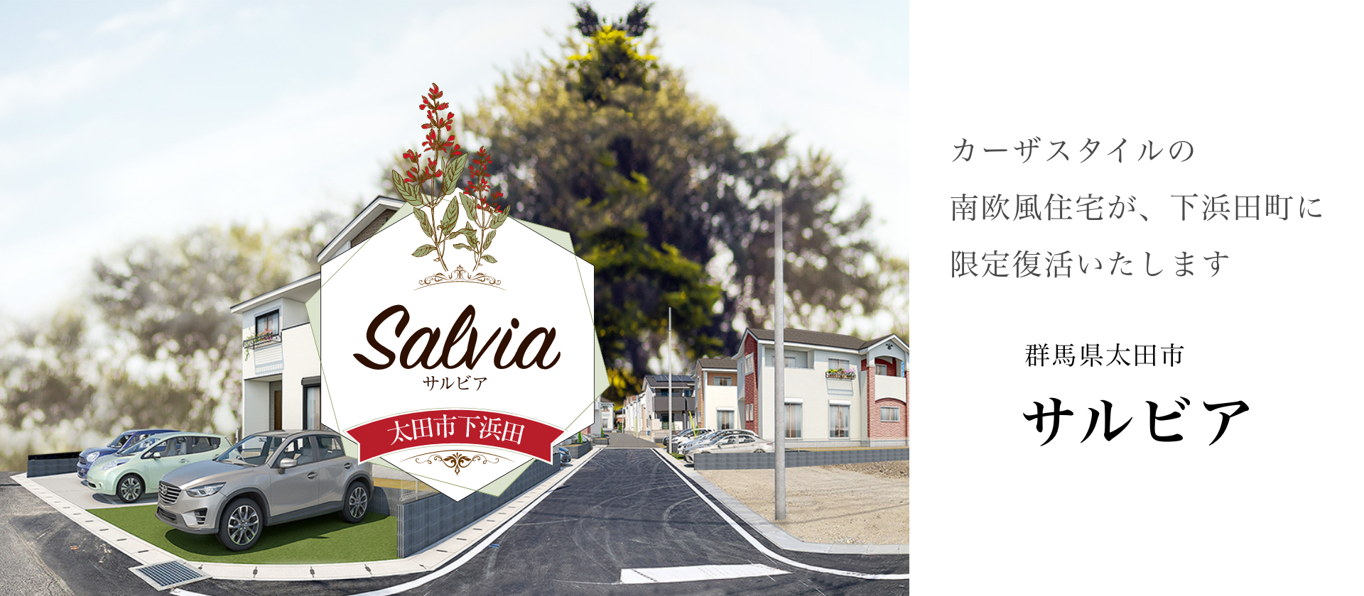 Salvia カーザスタイルの南欧風住宅が、下浜田町に限定復活いたします